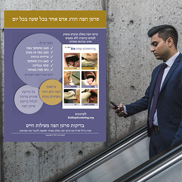 Six-Step Screening Poster in Place - Hebrew (May 2021)