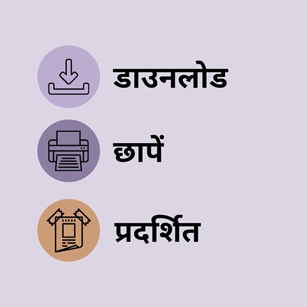 Six-Step Screening Poster 1-2-3 - Hindi (May 2021)